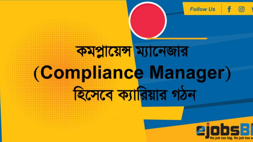 কমপ্লায়েন্স ম্যানেজার (Compliance Manager) হিসেবে ক্যারিয়ার গঠন