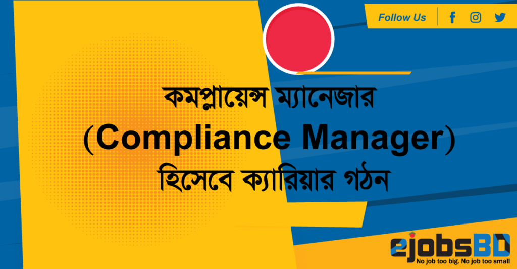 Career-formation-as-Compliance-Manager