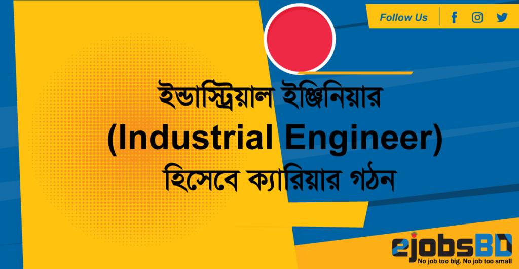 Career-formation-as-Industrial-Engineer