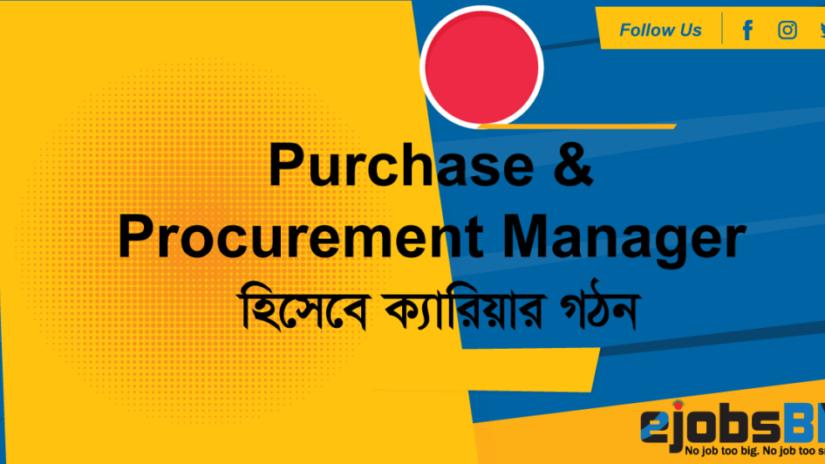 Purchase and Procurement Manager হিসেবে ক্যারিয়ার গঠন