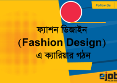 https://www.ejobsbd.com/wp-content/uploads/2021/05/Career-formation-in-Fashion-Design-236x168.png