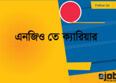 https://www.ejobsbd.com/wp-content/uploads/2021/05/Career-in-NGO-236x168.png