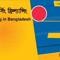 আউটসোর্সিং ও ফ্রিল্যান্সিং – Freelancing in Bangladesh