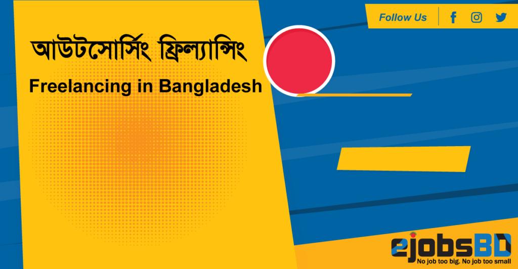 Freelancing-in-Bangladesh