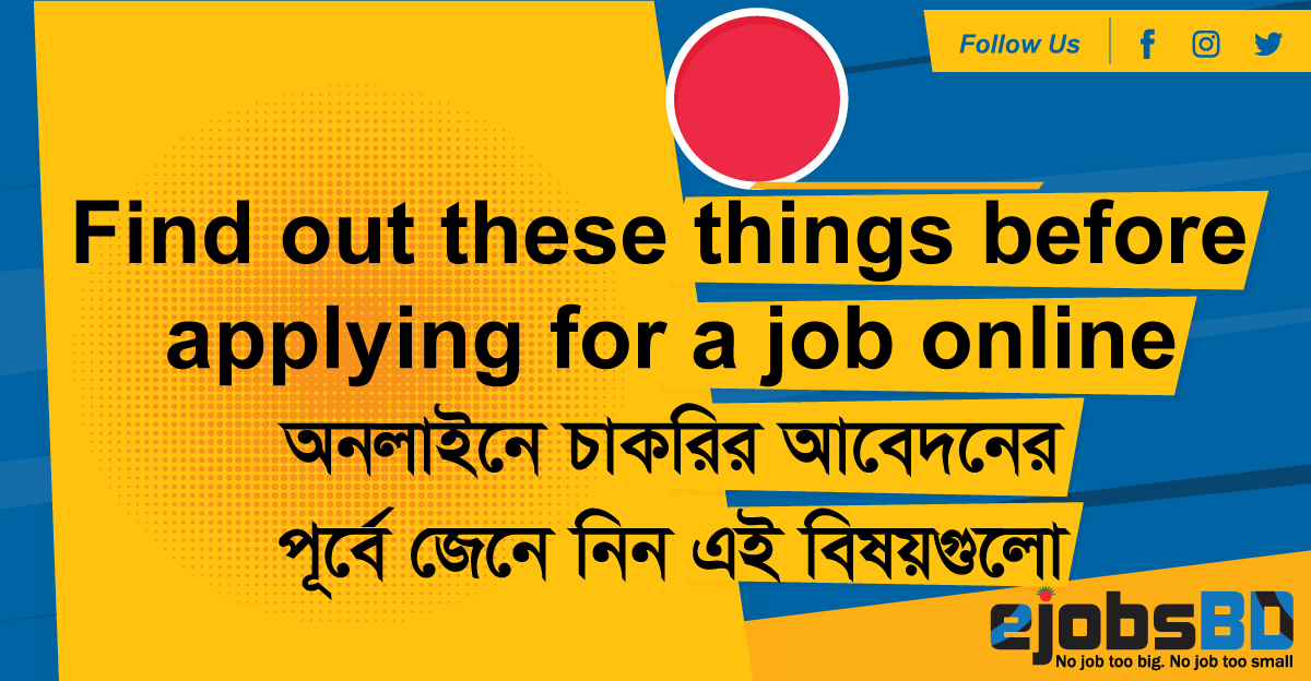 Find-out-these-things-before-applying-for-a-job-online
