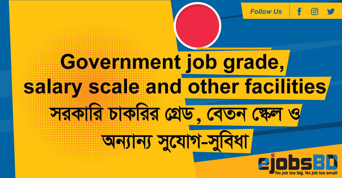 Government-job-grade,-salary-scale-and-other-facilities