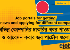 https://www.ejobsbd.com/wp-content/uploads/2021/06/Job-portals-for-getting-job-news-and-applying-for-different-companies-236x168.png