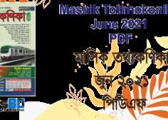 https://www.ejobsbd.com/wp-content/uploads/2021/06/Mashik-Tothhokonika-June-2021-PDF-Download-236x168.png