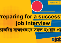 https://www.ejobsbd.com/wp-content/uploads/2021/06/Preparing-for-a-successful-job-interview-236x168.png