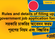 https://www.ejobsbd.com/wp-content/uploads/2021/06/Rules-and-details-of-filling-up-government-job-application-form-236x168.png