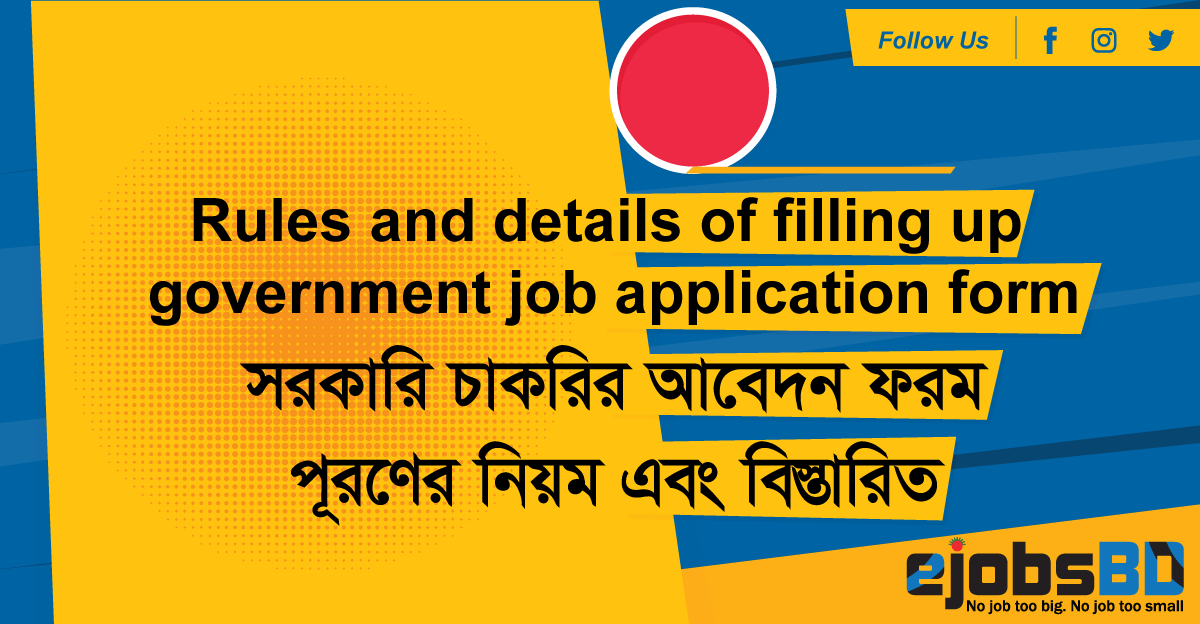 Rules-and-details-of-filling-up-government-job-application-form