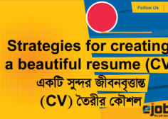 https://www.ejobsbd.com/wp-content/uploads/2021/06/Strategies-for-creating-a-beautiful-resume-CV-236x168.png