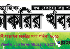 https://www.ejobsbd.com/wp-content/uploads/2021/07/09-July-Weekly-Job-News-Magazine-2021-236x168.png