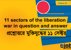 https://www.ejobsbd.com/wp-content/uploads/2021/07/11-sectors-of-the-liberation-war-in-question-and-answer-236x168.png