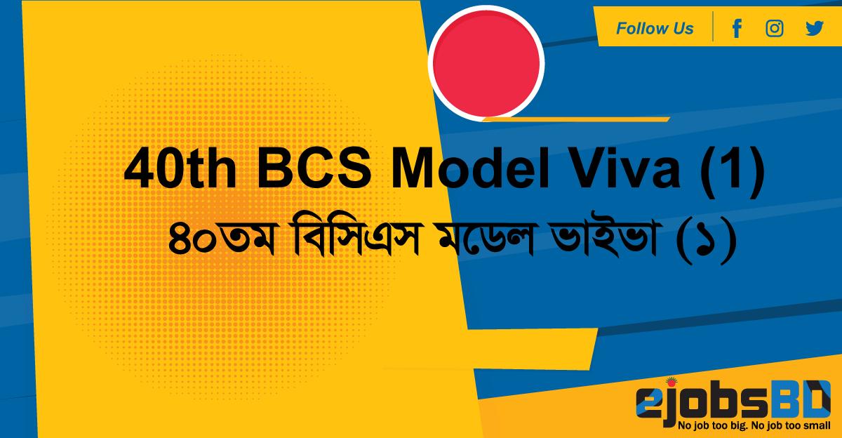 40th-BCS-Model-Viva-(1)