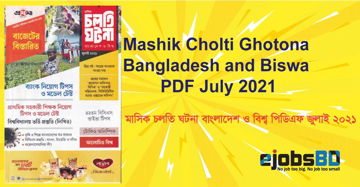 Mashik-Cholti-Ghotona-Bangladesh-and-Biswa-PDF-July-2021