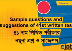https://www.ejobsbd.com/wp-content/uploads/2021/07/Sample-questions-and-suggestions-of-41st-written-test-236x168.png