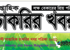 https://www.ejobsbd.com/wp-content/uploads/2021/08/06-August-Weekly-Job-News-Magazine-2021-236x168.png