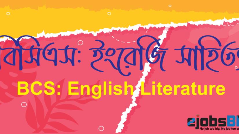 বিসিএস: ইংরেজি সাহিত্য
