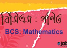 https://www.ejobsbd.com/wp-content/uploads/2021/08/BCS-Mathematics-236x168.png