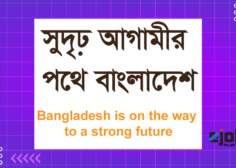 https://www.ejobsbd.com/wp-content/uploads/2021/08/Bangladesh-is-on-the-way-to-a-strong-future-236x168.png