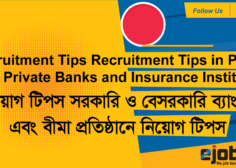 https://www.ejobsbd.com/wp-content/uploads/2021/08/Recruitment-Tips-Recruitment-Tips-in-Public-and-Private-Banks-and-Insurance-Institutions-236x168.png