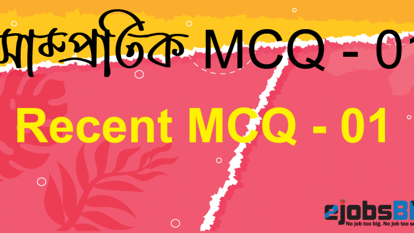 সাম্প্রতিক MCQ 01