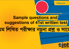 https://www.ejobsbd.com/wp-content/uploads/2021/09/Sample-questions-and-suggestions-of-41st-written-test-236x168.png